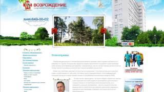 видео вызов нарколога на дом в москве