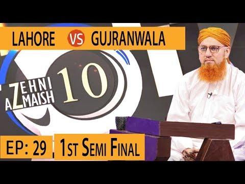 Islamic Quiz Show ┇ Zehni Azmaish Season 10 Ep#29 ┇ Gujranwala Vs Lahore ┇ 1st Semi Final