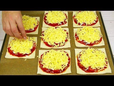 Вкуснейший Перекус за Несколько Минут! Мини-пиццы на слоёном тесте.