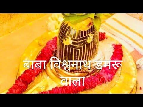 Dum Dum Damroo Bajaye Rahe ho   Shiv Bhajan   Amalesh Shukla Aman   Jai Bholenath(album)