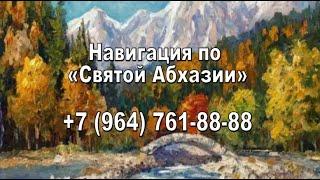 Навигация по «Святой Абхазии». Отдых на Черном море