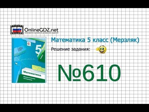 Задание №610 - Математика 5 класс (Мерзляк А.Г., Полонский В.Б., Якир М.С)