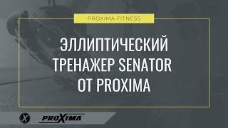 Эллиптический тренажер Senator от PROXIMA(, 2016-12-13T08:37:14.000Z)