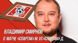 Смотреть видео Владимир Смирнов (Президент «Спартак» Москва) о спартаковском дерби онлайн