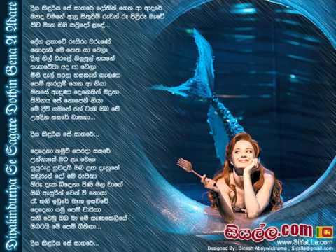 Diya Kiduriya Se Sagare - Surendra Perera - Edited by SI VIDEOS