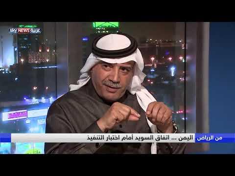 اليمن.. اتفاق السويد أمام اختبار التنفيذ  - نشر قبل 6 ساعة