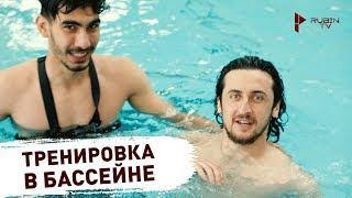Тренировка «Рубина» в бассейне