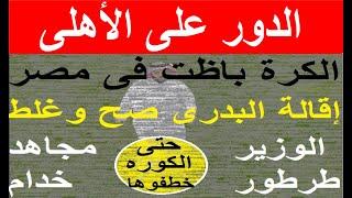 الكل تحت السيطرة والدور على الأهلى, الكرة باظت فى مصر, أحمد موسى إنفرد بإقالة البدرى امس #علاء_صادق