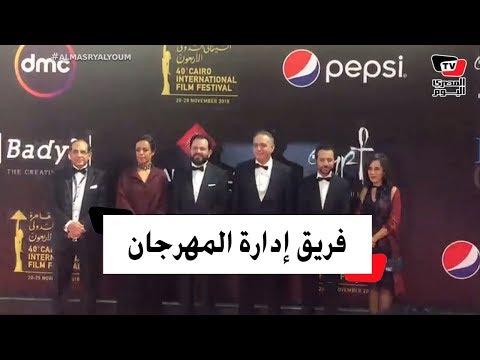 فريق إدارة «القاهرة السينمائي» على السجادة الحمراء بالأوبرا  - نشر قبل 2 ساعة