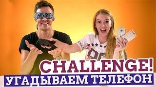 Challenge: угадываем телефон на ощупь