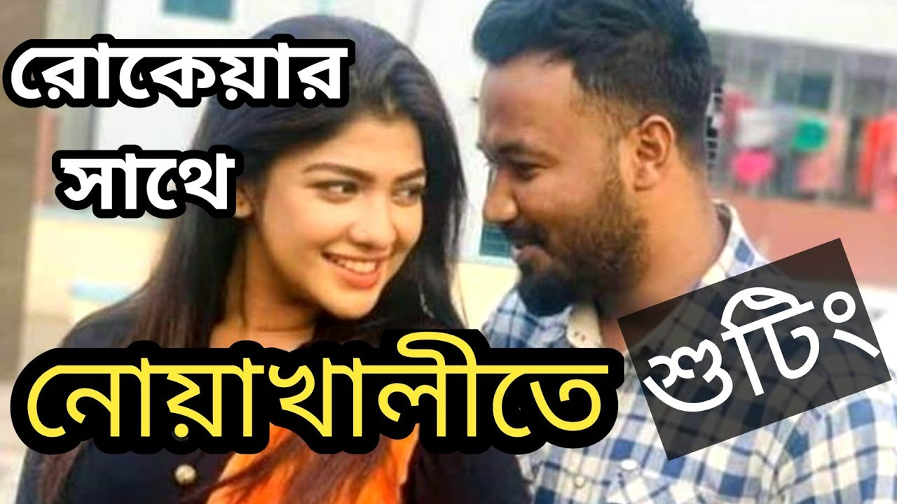 Bachelor Point Natok | কাবিলা এখন নোয়াখালীতে | Kabila Natok | Bachelor Point Noakhali Shooting