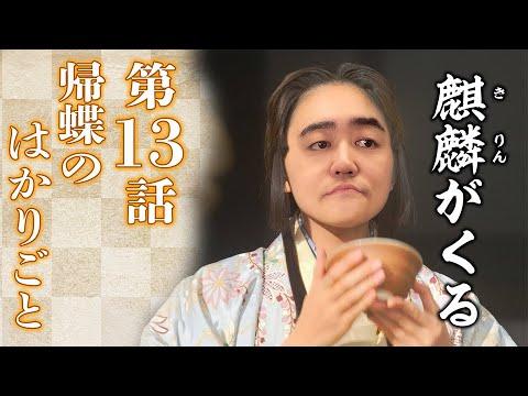 麒麟がくる 13 動画