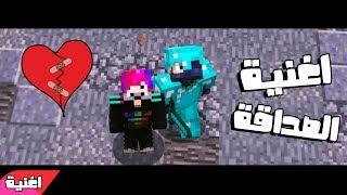 اتش بي - الصداقة الحقيقية (فيديو كليب حصري) | اغنية ماين كرافت