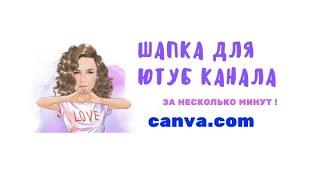 Как сделать шапку для канала Ютуб в сервисе Канва 2019
