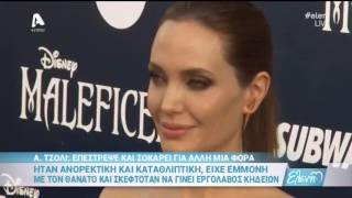 Angelina Jolie : επέστρεψε και σοκάρει για άλλη μια φορά /