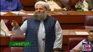 Noor-ul-Haq Qadri Speech On FATA Reforms In National Assembly …