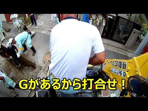 ユンボ 市街地掘削 #188 見入る動画 オペレーター目線で車両系建設機械 ヤンマー 重機バックホー パワーショベル 移動式クレーン japanese backhoes
