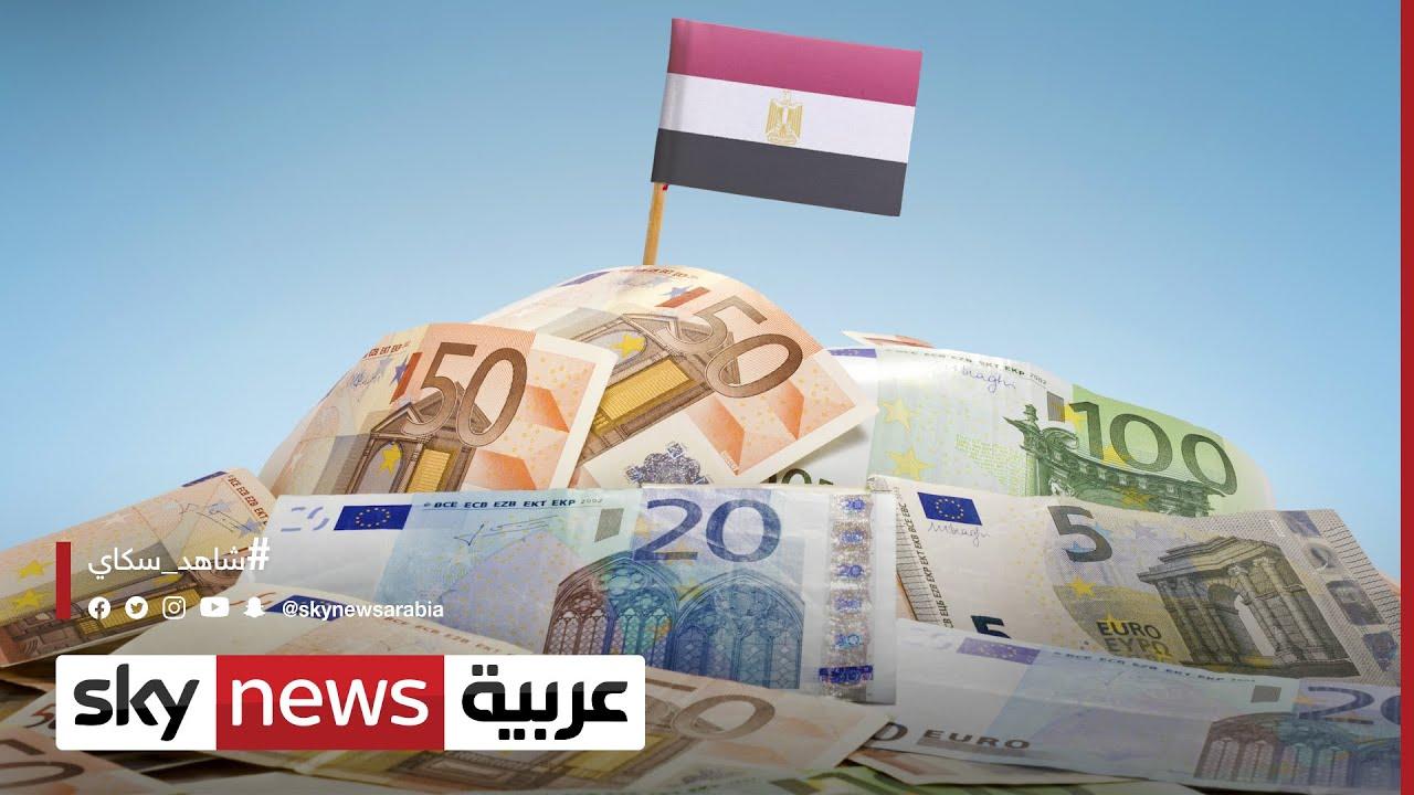 مصر.. خطوة جديدة في مشوار الـ 100 مليار دولار | #الاقتصاد  - 21:58-2021 / 4 / 19