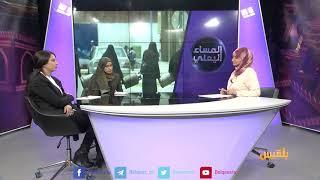 المساء اليمني | في يومها العالمي.. المرأة اليمنية قهر الحرب والفقر والفقد | تقديم: آسيا ثابت