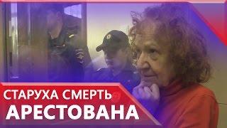 Старушка потрошительница арестована в Санкт Петербурге