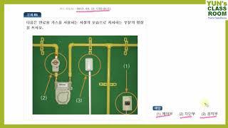 가스기능사실기 소개1_1130_1