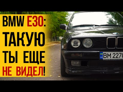 BMW 325 E30: такой тридцатки ты еще не видел!