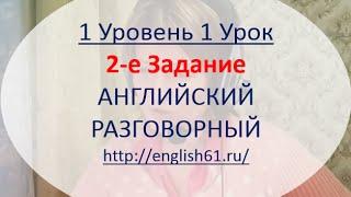 Части тела Шаг№2 Тренируем произношение. Видео уроки английского
