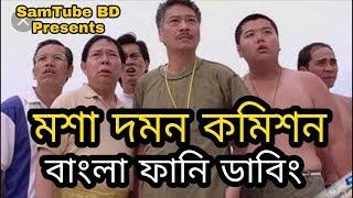 Mosha Domon Comission | The Pera of Mosquito | Bangla Funny Dubbing 2018 | SamTube BD