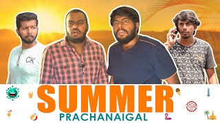 Summer Prachanaigal | Veyilon Entertainment