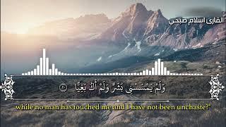Quran Surat Maryam | سورة مريم ( كاملة ) اسلام صبحي