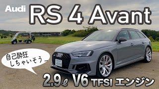 Audi RS4 Avant ハマり過ぎ に注意?!? ワゴンボディのスーパースポーツカー 内外装 と 乗り味をチェック E-CarLife with YASUTAKA GOMI 五味やすたか