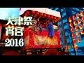 滋賀県湖国三大祭,大津祭・宵宮2016 の動画、YouTube動画。