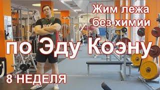 Жим лежа по Эду Коэну видео: 8 / Bench press by Ed Coan