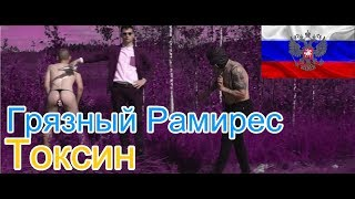 Download 🔥Реакция на🎙: Грязный Рамирес - Токсин Mp3 and Videos