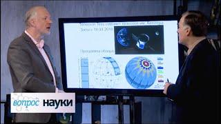 Космический телескоп Кеплер. Итоги миссии | Вопрос науки с Алексеем Семихатовым