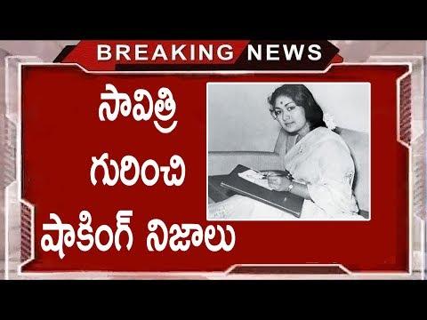 Dasari Narayana Rao Did Funeral works Of Savitri || Tollywood Celebrity News Updates || Jilebi