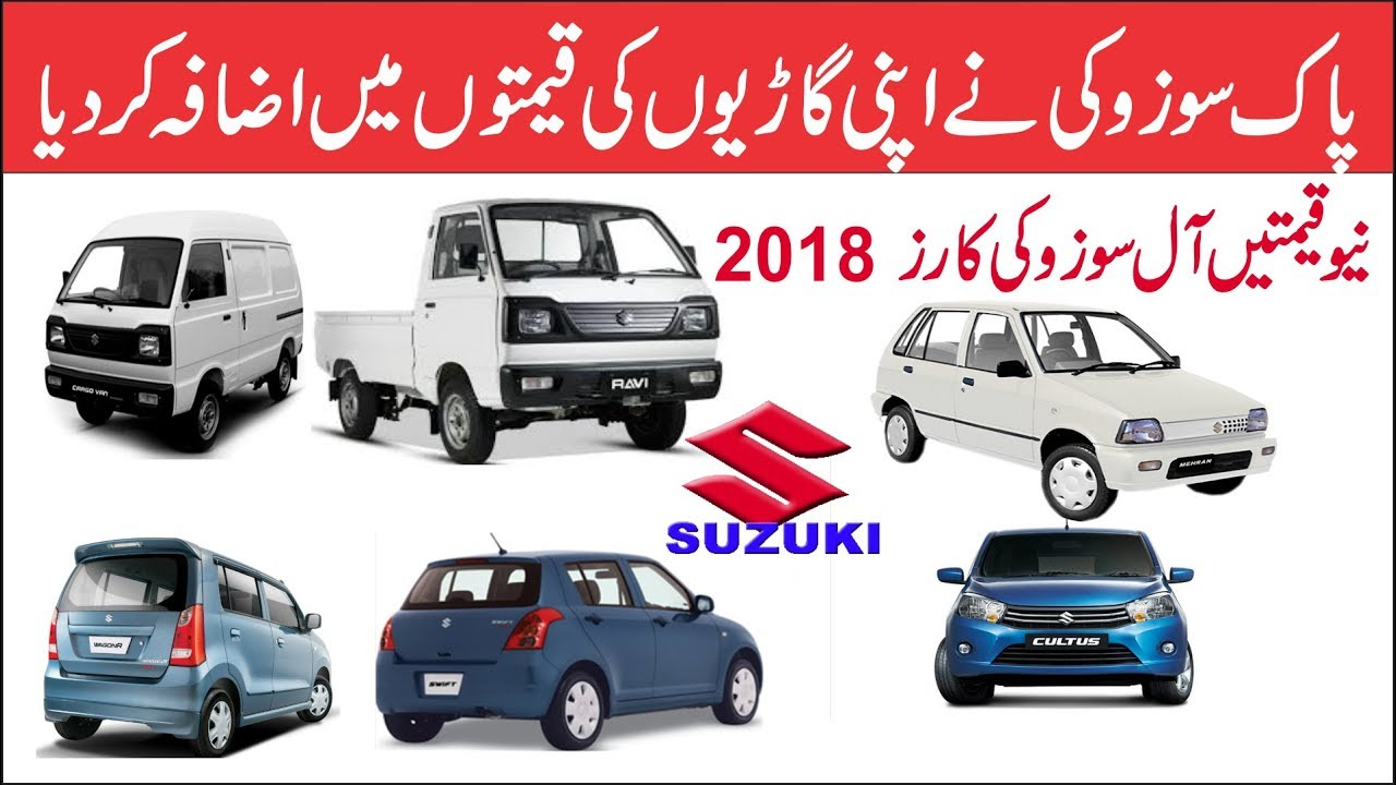 New Car Price Of Pak Suzuki 2018 New Models In Pakistan Youtube