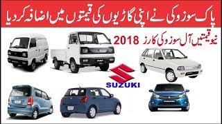 new car price ! of pak suzuki 2018 new models in pakistan !