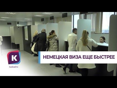 Новый сервисно визовый центр Германии открылся вКалининграде