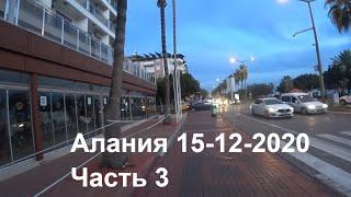 ALANYA Гуляем 15 декабря Отели ARSI Eftalia Acar Oba Star и другие Алания Турция 2020