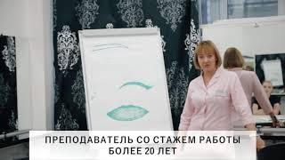 Косметик-эстетист. Обучение в Омске