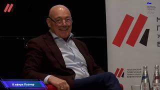 Публичная беседа с Владимиром Познером в Библиотеке иностранной литературы