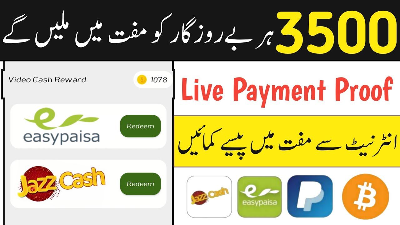 Make money in pakistan,Make Money at home,Earn money,Earning 100%,Daily payment Jazz Cash Easypaisa