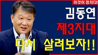 잃어버린 제3지대 김동연이 살릴 수 있을까? 구원투수 …