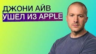 Джони Айв покинул Apple! Проблемы камеры iPhone 11, РОЗЫГРЫШ ДВУХ НОУТБУКОВ ASUS и другие новости!