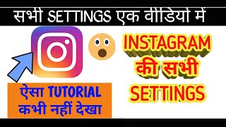 Instagram All settings in One Video | Instagram Settings | All Instagram Settings in HIndi/Urdu