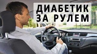 Диабет и вождение автомобиля. Советы водителю-диабетику