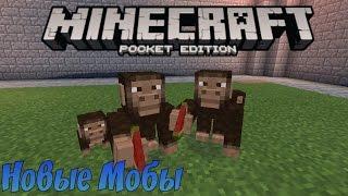 Poclet  Creatures Mod для Minecraft PE 0.15.6[50-Новых Мобов!]