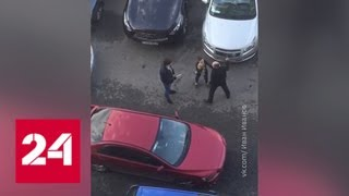 Смотреть видео Дорожный спор в Одинцове завершился стрельбой - Россия 24 онлайн