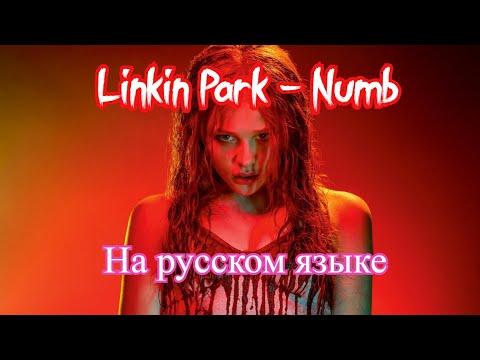 Linkin Park Numb на русском языке